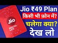 Jio ₹49 Plan : Does Jio Phone Rs.49 Plan Work in Any Other Phone?
