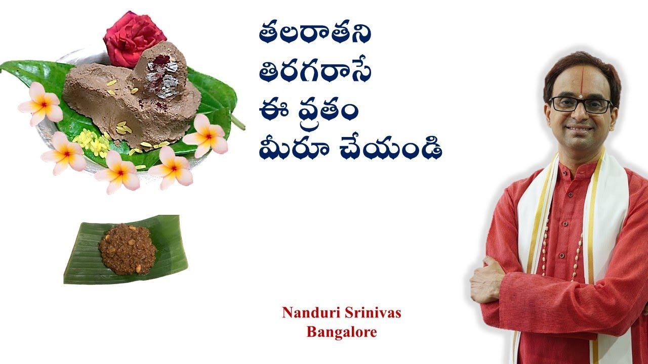 CC  మట్టి శివలింగంతో చేసే అపూర్వ వ్రతం   This puja can give everything in life    Nanduri Srinivas