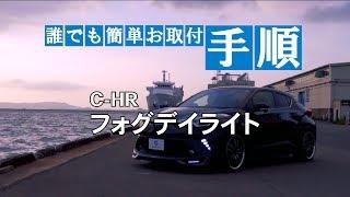 C-HRフォグデイライト取付動画|株式会社シェアスタイル thumbnail