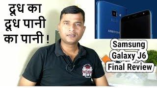Samsung Galaxy J6 Final Review after 1 Month Use | दूध का दूध पानी का पानी !