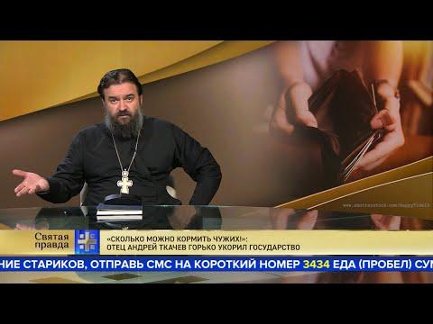"""""""Сколько можно кормить чужих!"""": Отец Андрей Ткачев горько укорил государство"""
