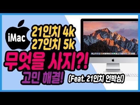 본체+모니터 ALL in one, 아이맥 21.5 인치 4k vs 27인치 5k, 무엇을 사지?!고민 해결!! (Feat. 21.5 언박싱)