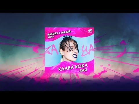 Клава Кока - Зая (Rakurs & Major Remix)