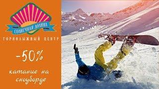 -50% на обучение катанию на сноуборде в