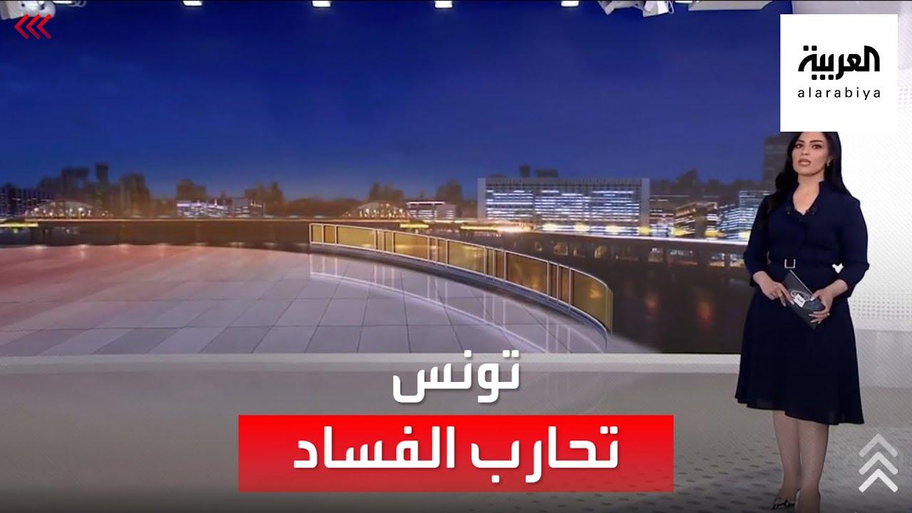 لماذا بدأ رئيس تونس خارطة الطريق بمحاربة الفساد؟