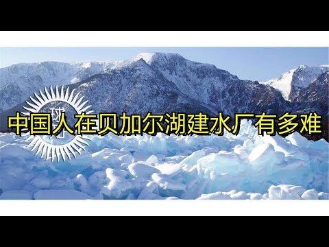 中国人在贝加尔湖建水厂有多难?