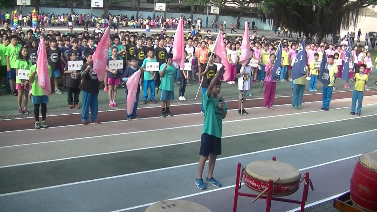 20161126新北市大同國小運動會運動員宣誓 - YouTube
