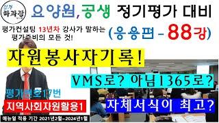 자원봉사자기록 VMS?1369? (평가17번 지역사회자…
