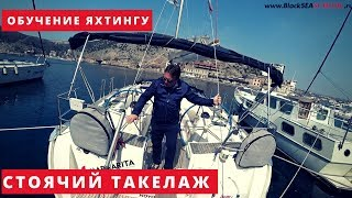 Обучение яхтингу в Крыму. Стоячий такелаж