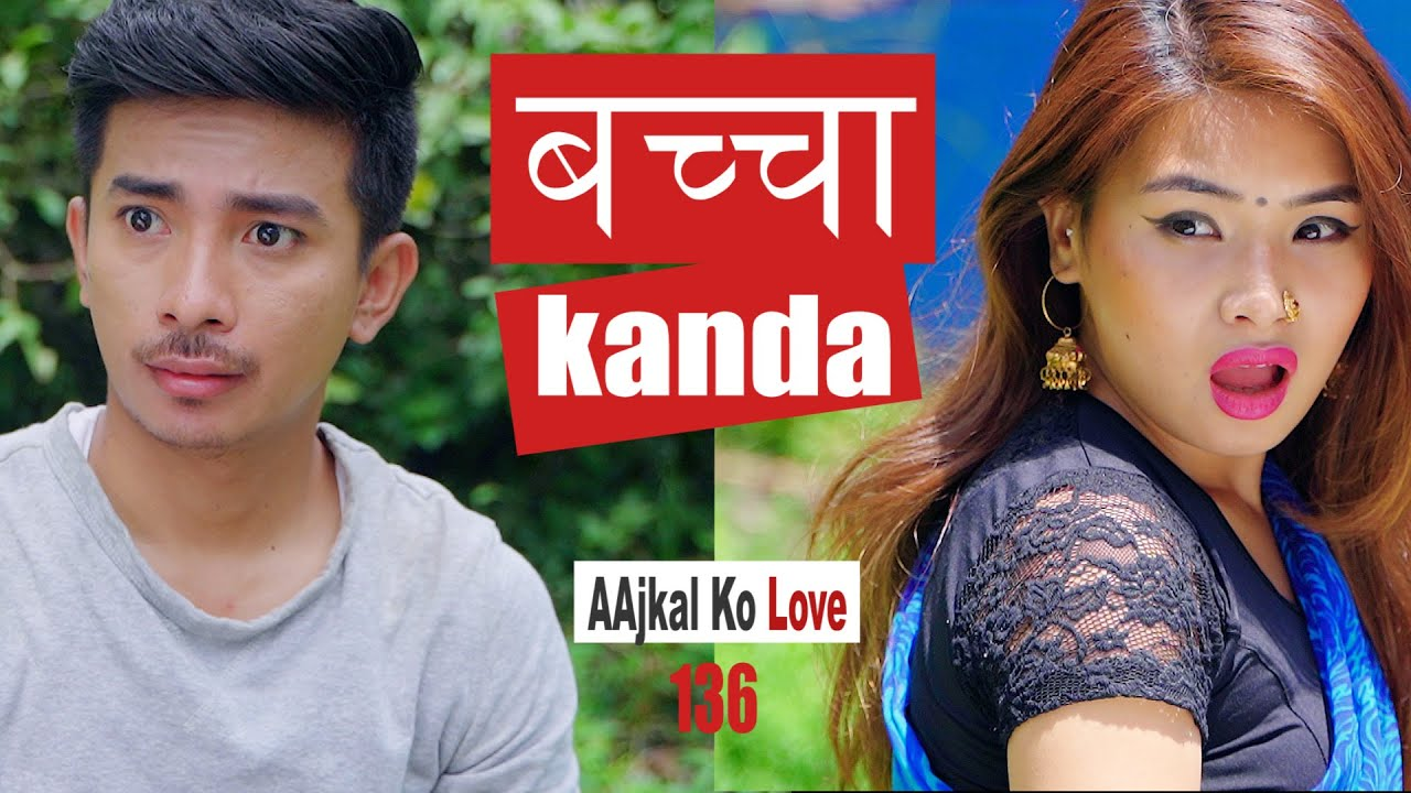 Baccha KANDA  | AAjkal Ko Love - 136 | Jibesh | August 2020 | Colleges Nepal