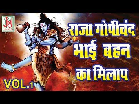 RAJA GOPICHAND BHAI BAHAN KA MILAP VOL 1 || Ram Kumar Maluni || JMD Venture