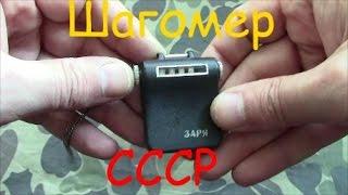 Шагомер.   ШМ- 6  из СССР (Краткий обзор)
