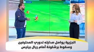 الجزيرة يواصل صدارته لدوري المحترفين وسقوط برشلونة أمام ريال بيتيس
