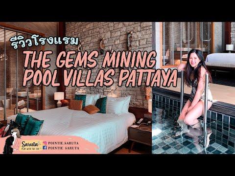 รีวิวโรงแรม The gems mining pool villas pattaya สระว่ายน้ำในห้องพัก!! [#pointieonearth]