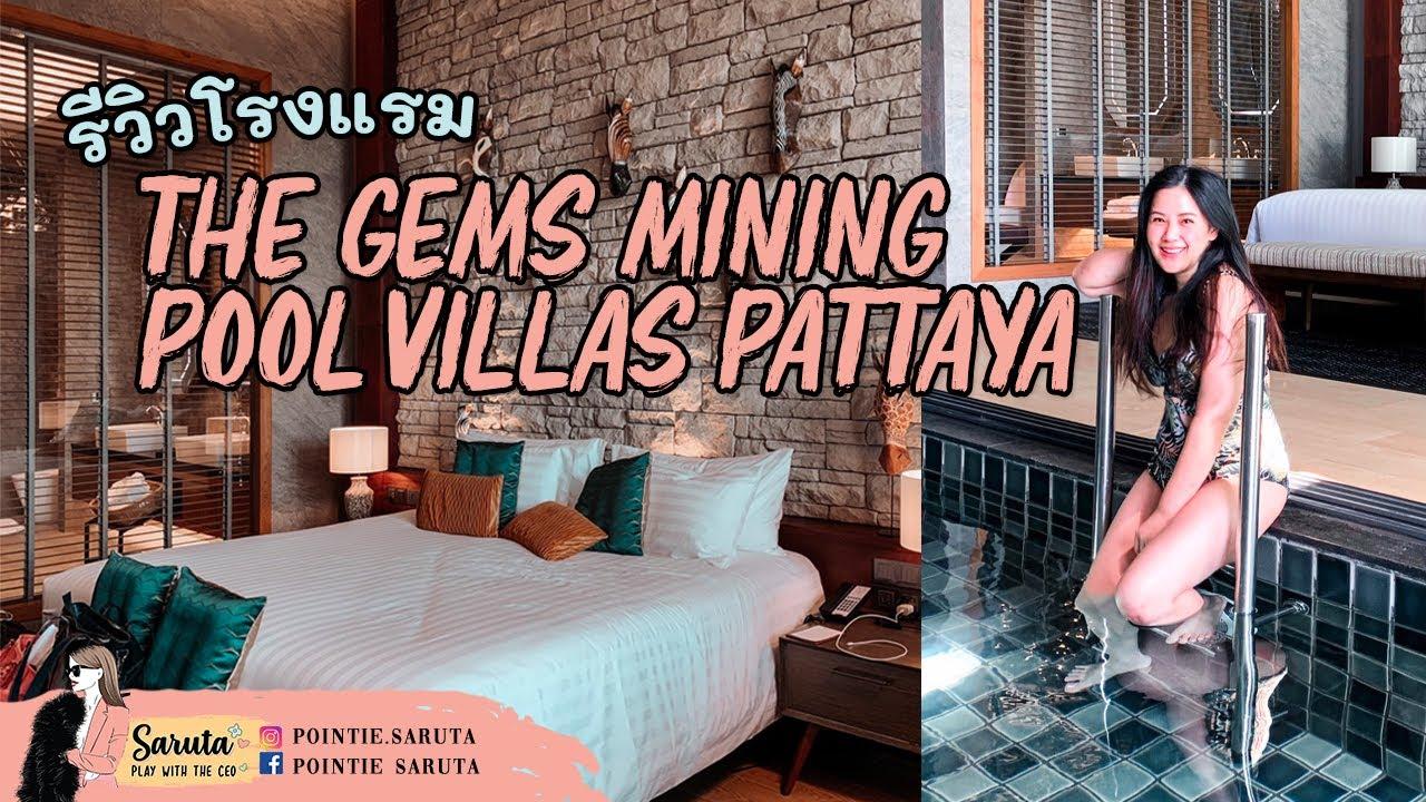 รีวิวโรงแรม The gems mining pool villas pattaya สระว่ายน้ำในห้องพัก!! [#pointieonearth]   ข้อมูลทั้งหมดเกี่ยวกับโรงแรม สระว่ายน้ําส่วนตัวเพิ่งได้รับการอัปเดต