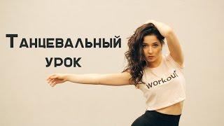 Учимся танцевать с Таней Рыжовой [Workout | Будь в форме]