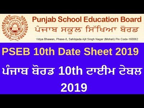PSEB 10th Class Date Sheet 2019, ਪੰਜਾਬ ਬੋਰਡ 10 ਵੀਂ ਟਾਈਮ ਟੇਬਲ 2019