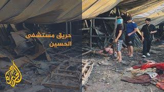 العراق.. تباين في الأعداد الرسمية لحريق الناصرية والقضاء يأمر بالقبض على 13 مسؤولا
