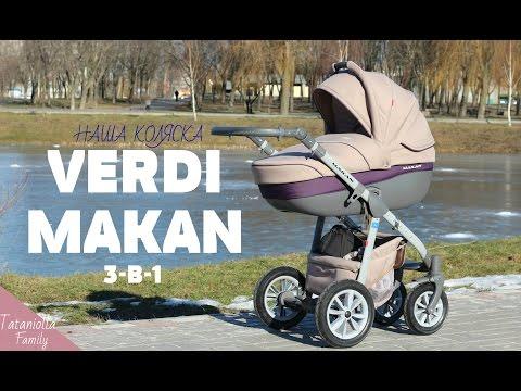 Наша КОЛЯСКА // Verdi Makan 3-в-1