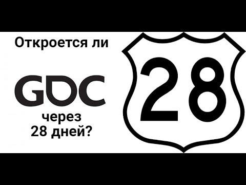 GDC, откроется ли компания через 28 дней? Перспективы работы на 2019 г.