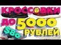 КАК ПОКУПАТЬ ОРИГИНАЛЬНЫЕ КРОССОВКИ ДЕШЕВО ЛУЧШИЕ КРОССОВКИ ДО 5000 РУБЛЕЙ LIShop mp3