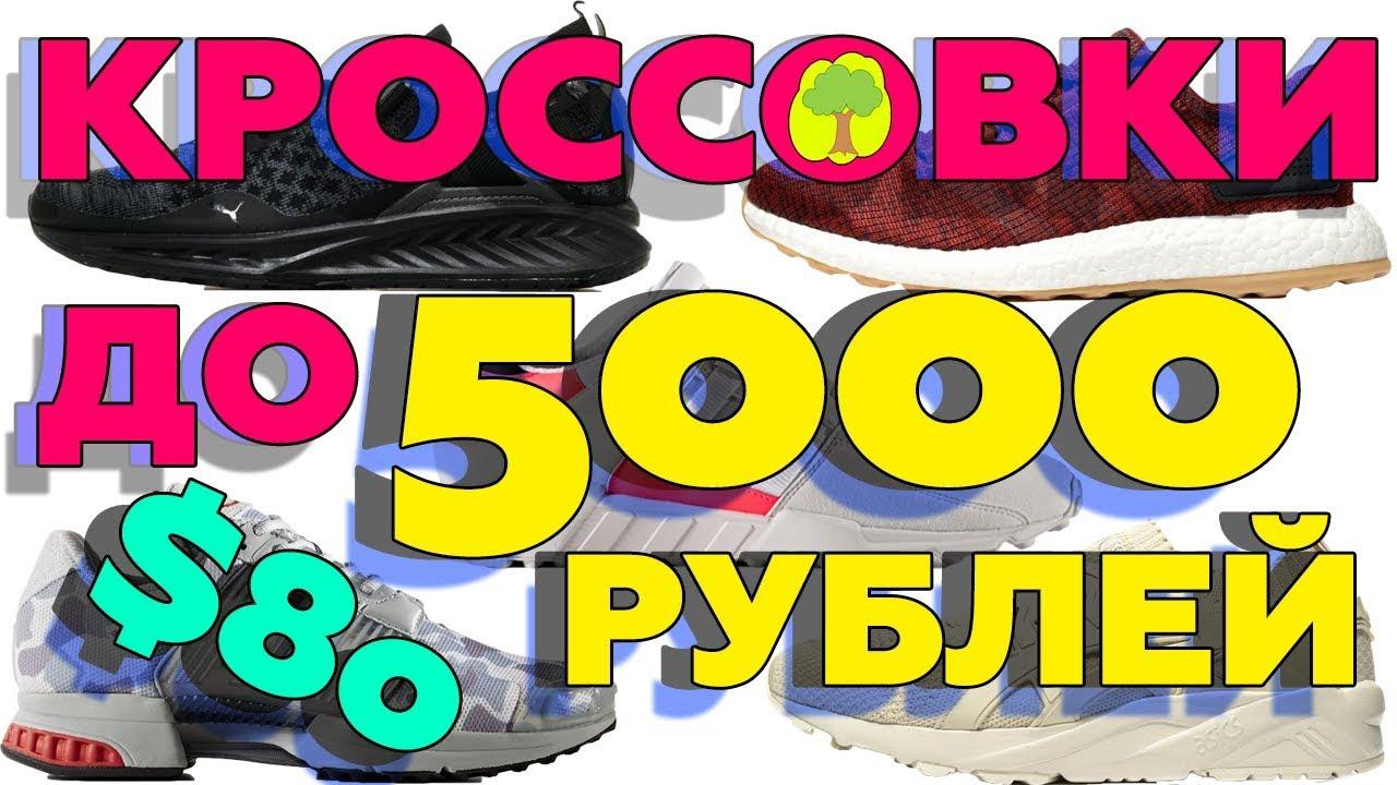 В этом разделе сайта можно купить женские кеды — в интернет-магазине распродаж shop24. Ru есть летние и демисезонные модели на любой вкус. У нас лучшие цены на женские кеды в москве: высококачественная обувь известных европейских брендов предлагается весьма недорого — со скидкой от.