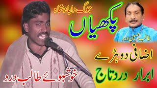 Watan Tuhaday Tay - Singer Khushbo E Talib Dard - Latest Saraiki Punjabi Song