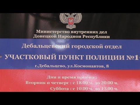 В Дебальцево открыли первый участковый пункт полиции