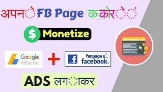 How to monetize facebook page with Adsense - Earn money from FaceBook Page