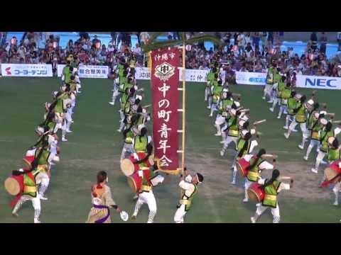2013 8.31全島エイサー 中日 中の町青年会