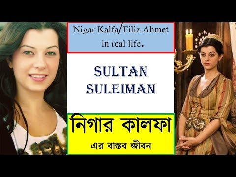Filiz Ahmet in real life ! deepto tv sultan suleiman bangla season 5 episode 304 305 306 307 308 309