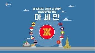 ASEAN 아세안을 소개합니다!ㅣ성장잠재력과 다양성을 …