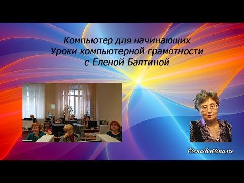 """Качественный Видео-Курс по """"Компьютерной Грамотности"""