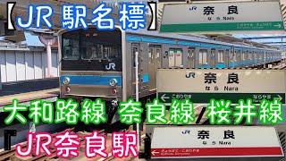 【JR 駅名標】大和路線/奈良線/桜井線『JR奈良駅』