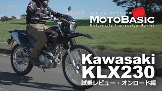 Kawasaki KLX230 ON ROAD TEST RIDE カワサキ KLX230 試乗レビュー・オンロード編