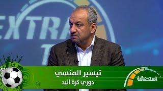 تيسير المنسي - دوري كرة اليد