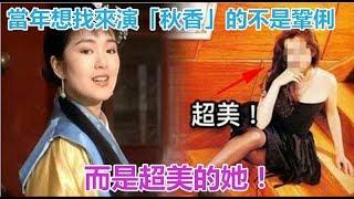 「周星馳」坦承,當年想找來演「秋香」的不是鞏俐,而是超美的她!