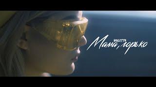 Violetta - Мама, горько (ПРЕМЬЕРА КЛИПА, 2020)