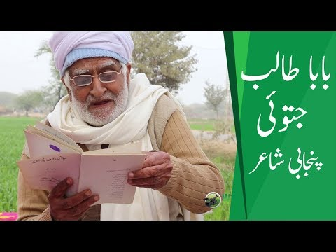 Punjabi Poetry sitting with Baba Talib Jatoi conducted bt Farooq Azhar of Sahiwal Pakistan Part 2