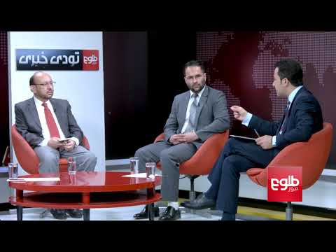 TAWDE KHABARE: Pakistan NSA's Visit To Kabul Discussed