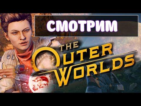 The Outer Worlds — космическая RPG с открытым миром!