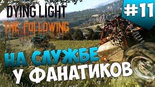 Dying Light: The Following. Серия 11 [На службе у фанатиков]