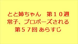 連続テレビ小説 とと姉ちゃん 第10週 常子、プロポーズされる 第57...