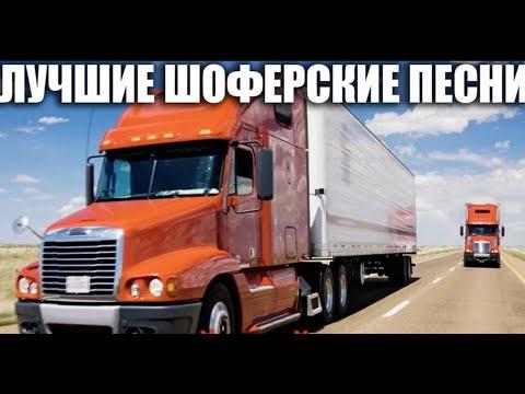 Шоферской #2020  15 ЛУЧШИХ ДОРОЖНЫХ ПЕСЕН