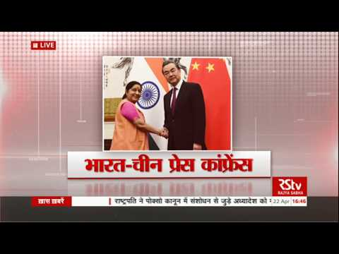 India-China joint press conference in Beijing