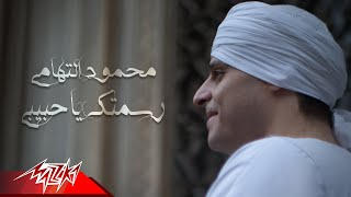 Mahmoud El Tohamy - Rasamtak Ya Habibi | محمود التهامى - رسمتك ياحبيبى