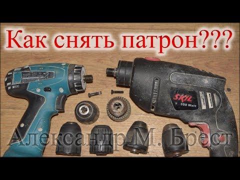 Как снять патрон с дрели или шуруповёрта / Как открутить сверлильный патрон / Как снять самозажимной