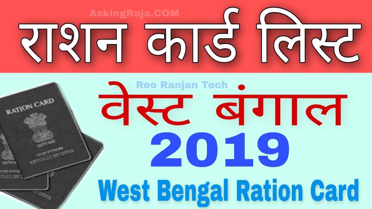 Wb Ration Card List 2019 Rashan Card List Me Name Kaise Dekhte Hai Reo Ranjan Tech Youtube
