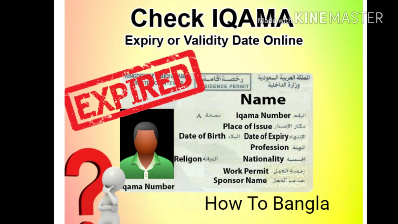 Saudi iqama expiry date check online