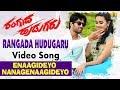 Enaagideyo Nanagenaagideyo Video Song| Rangada Hudugaru |Kannada Film| Rajesh Krishnan,Anuradha Bhat